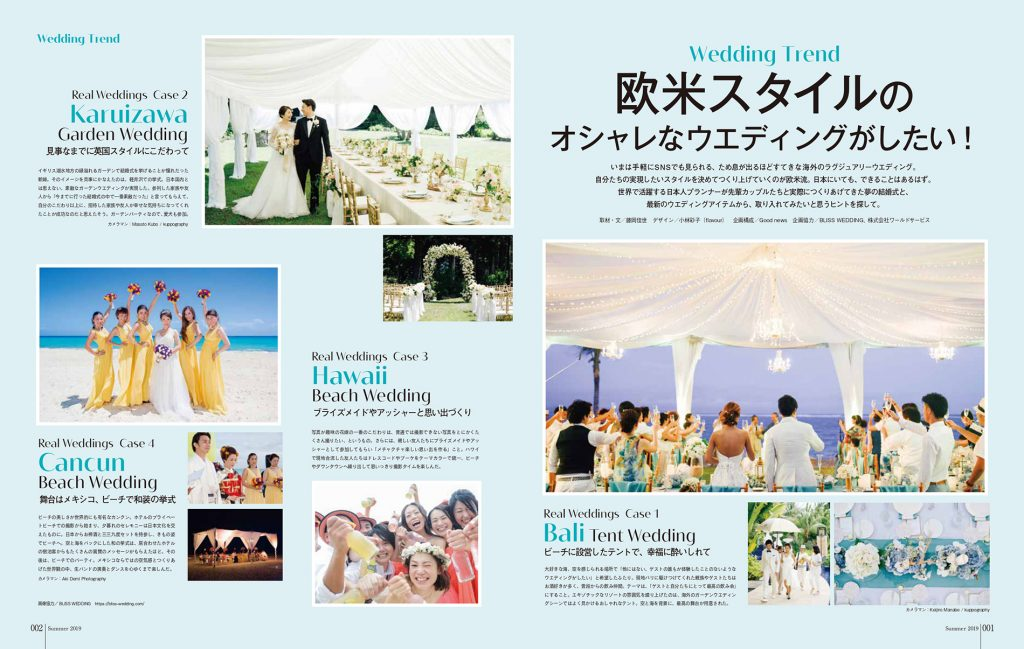 Wedding Trend1