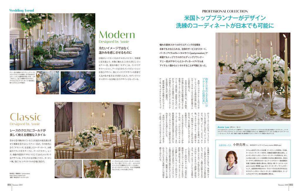 Wedding Trend2